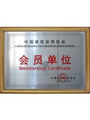 中国建筑协会会员