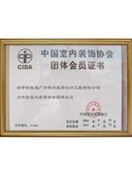 中国室内装饰协会会员
